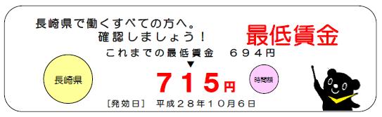 H28長崎県最低賃金